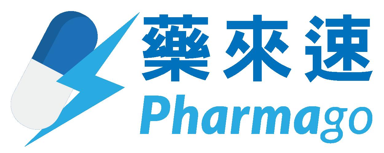 Pharmago 藥來速